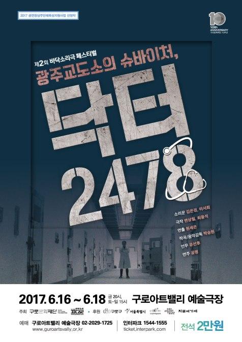 닥터2478_포스터
