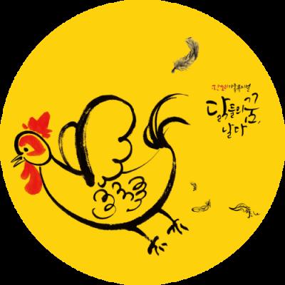 닭들의 꿈, 날다