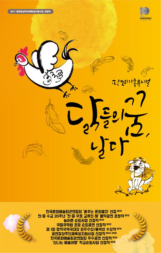 상세페이지_닭들의-꿈-날다_1