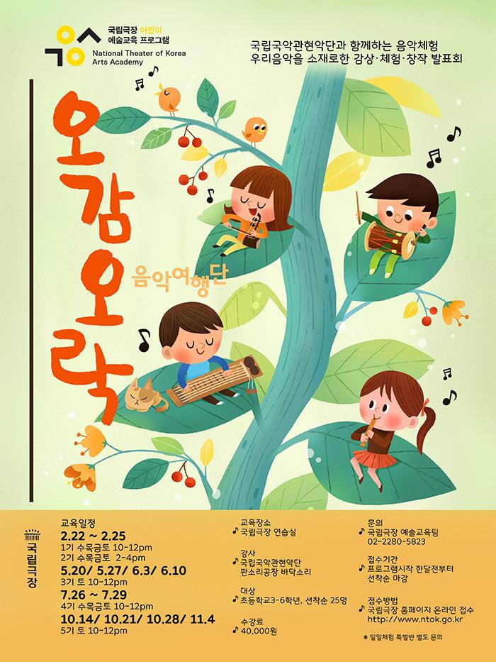 오감오락 포스터