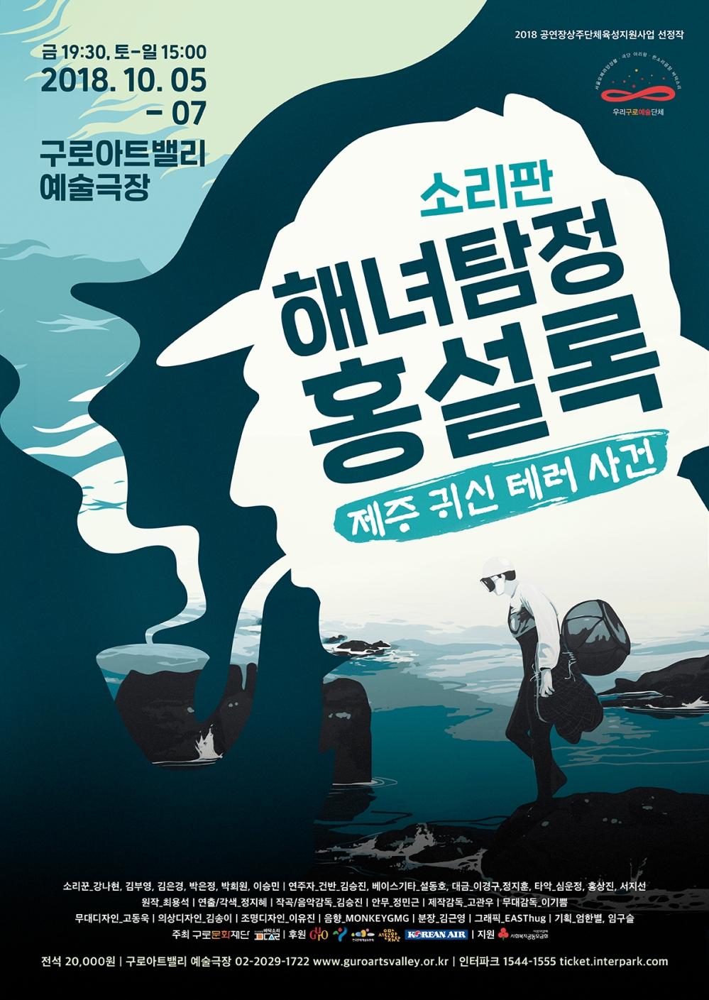 해녀탐정홍설록_포스터
